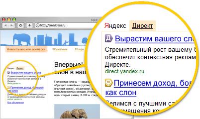 Примеры контекстной рекламы на сайте