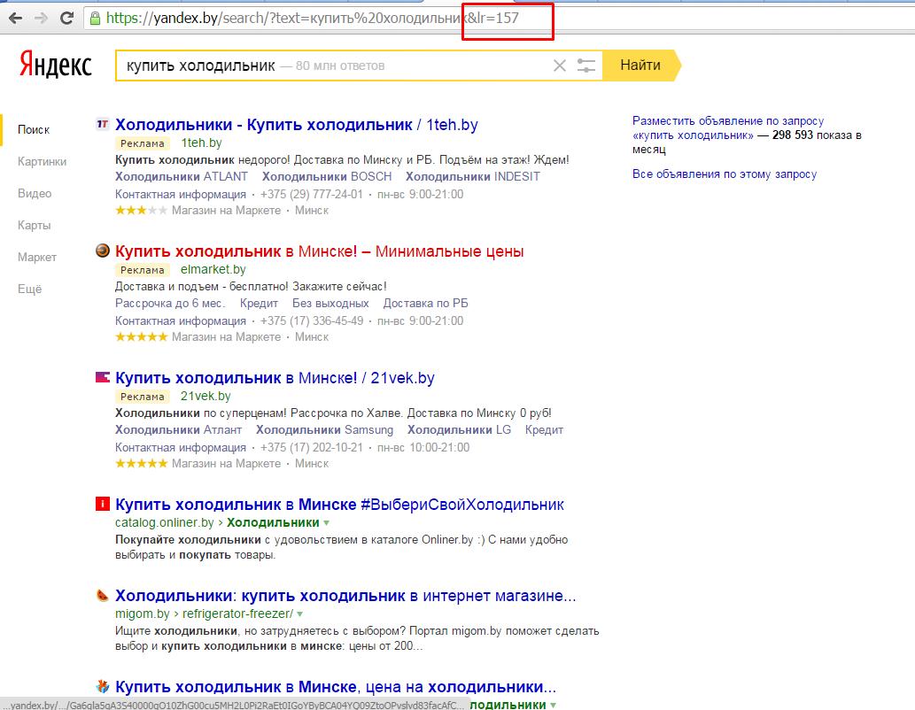 Коды регионов яндекс директ интернет размещение реклама